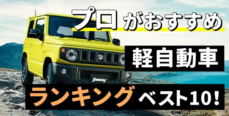 【2019年版】プロがおすすめ!軽自動車人気ランキングベスト10!