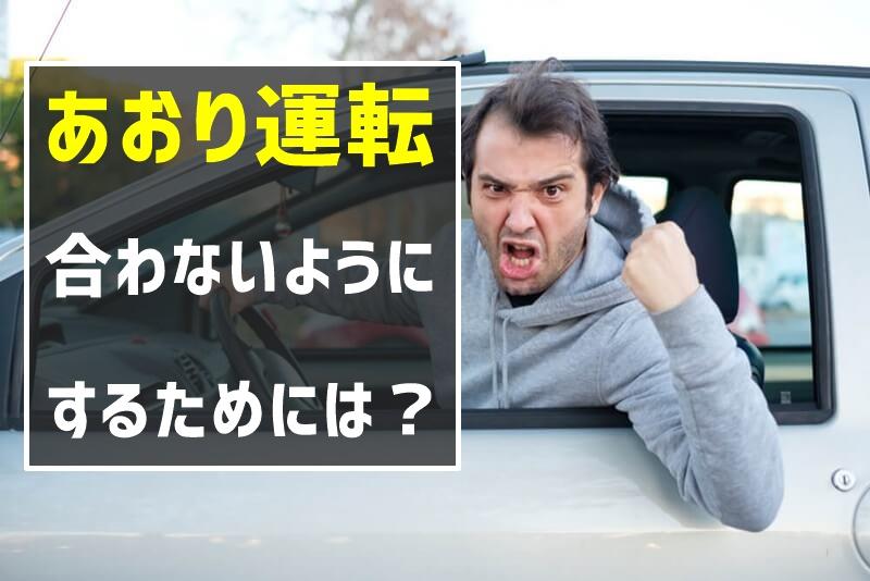 あおり運転に合わないようにするためには?煽り運転しやすい車の特徴と対策