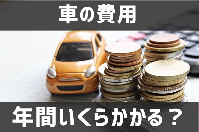 車の費用は年間いくらかかる?購入費用、維持費、税金、保険料