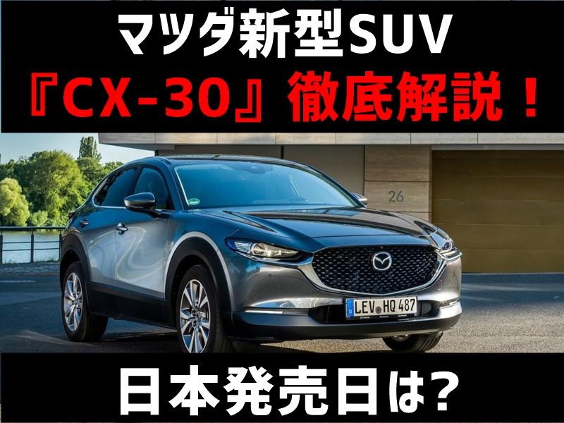 マツダ新型SUV『CX-30』の特徴を徹底解説!価格やデザイン、日本発売日はどうなの