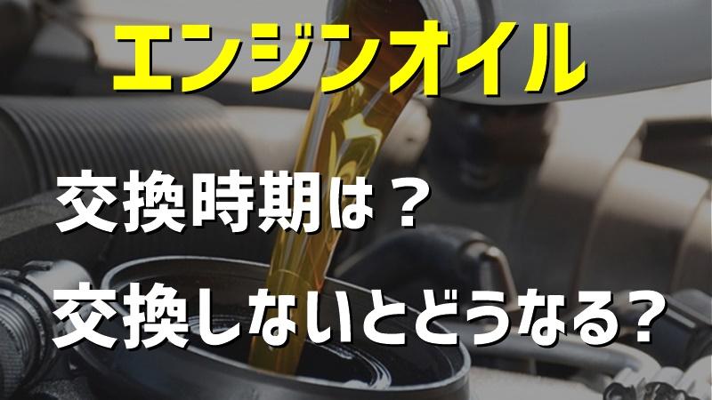 エンジンオイルの交換時期っていつがベスト?役割や種類、交換しないとどうなる