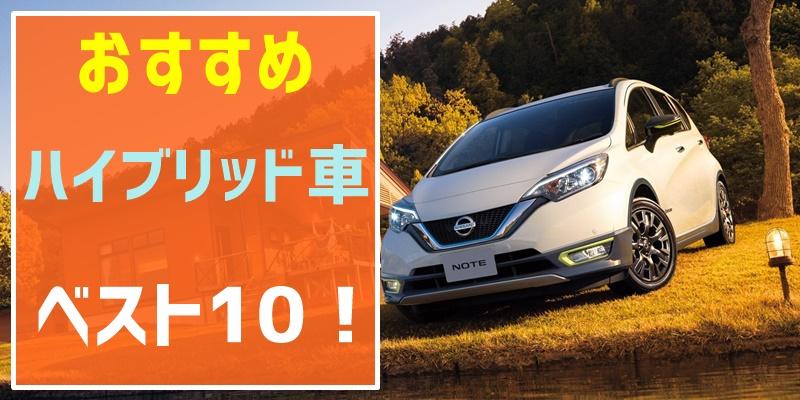 【2019年】おすすめのハイブリッド車ベスト10!