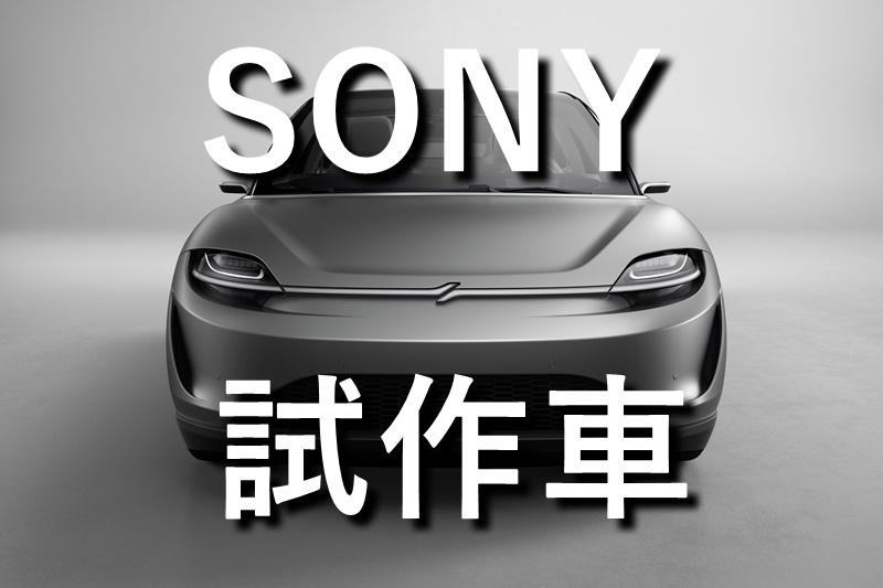 ソニーの電気自動車「VISION-S」の特徴や価格は?