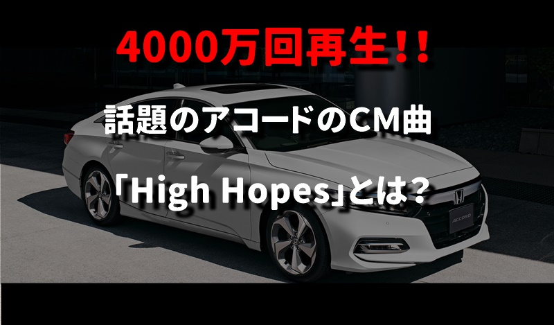 MVが4000万回再生!!新型アコードのCM曲「High Hopes」とは?