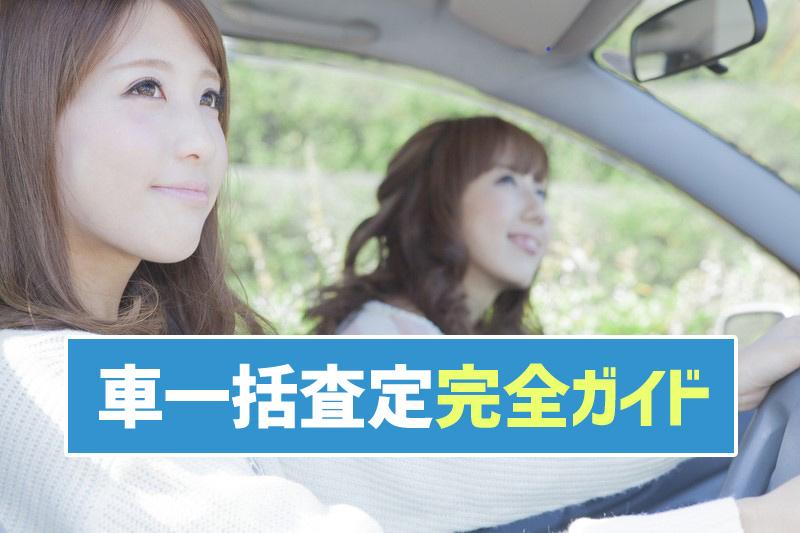 車一括査定のおすすめサイトを紹介