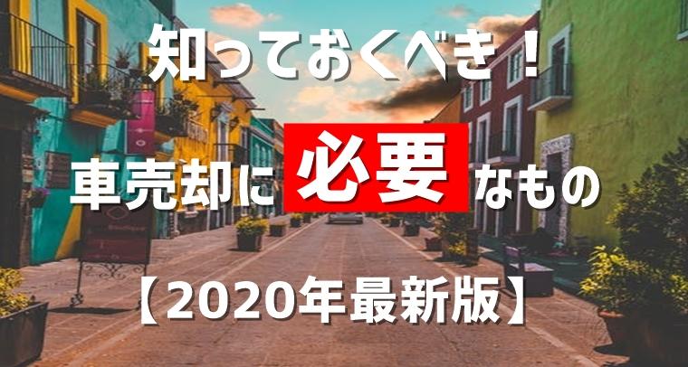 【2020年最新版】知っておくべき!車売却に必要なものまとめ【最新情報あり】