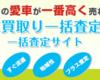 JADRI公式【一括査定.com】のメリット・デメリット